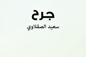 العدد 18