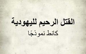 فكر ومعرفة